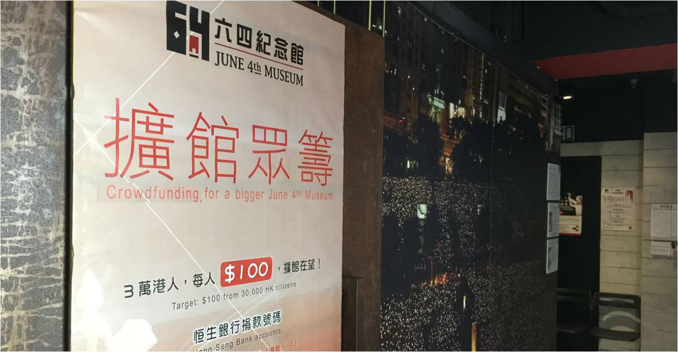 The museum's relocation is estimated to cost an additional HK$3 million on top of proceeds from the sale of the unit. Photo: Facebook