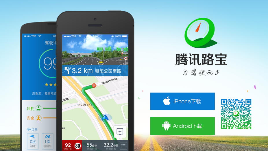 Tencent's latest app Lu Bao can monitor a car's battery status and emissions. Photo: Tencent