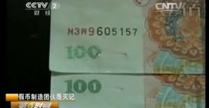 Beware of these 100 yuan notes: they are likely to be fake