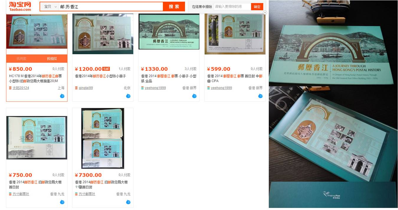 Mainland philatelists have created a huge demand for stamps from the series A Journey through Hong Kong's Postal History. Photo: Taobao
