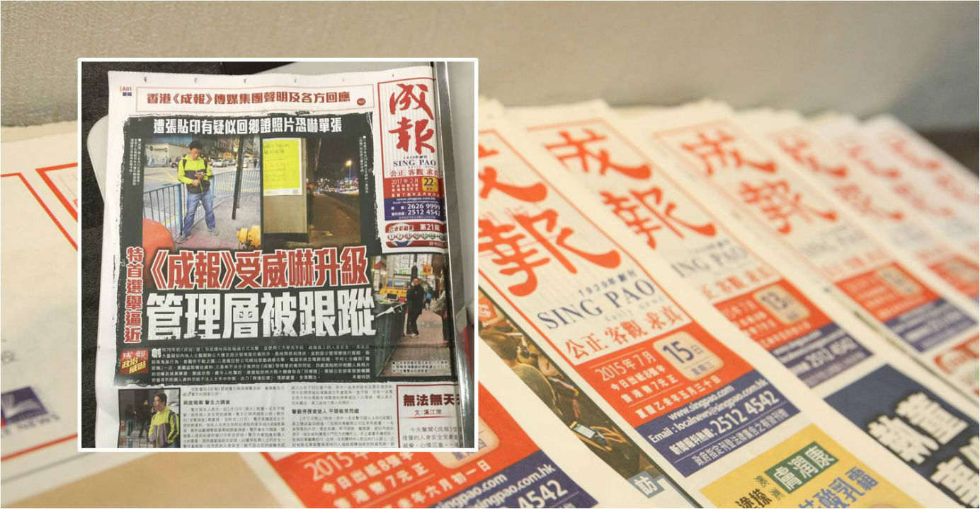 Snce August, Sing Pao has been publishing front-page articles critical of some chief executive candidates and Beijing's Liaison Office. It believes the stalking is linked to the articles. Photos: HKEJ