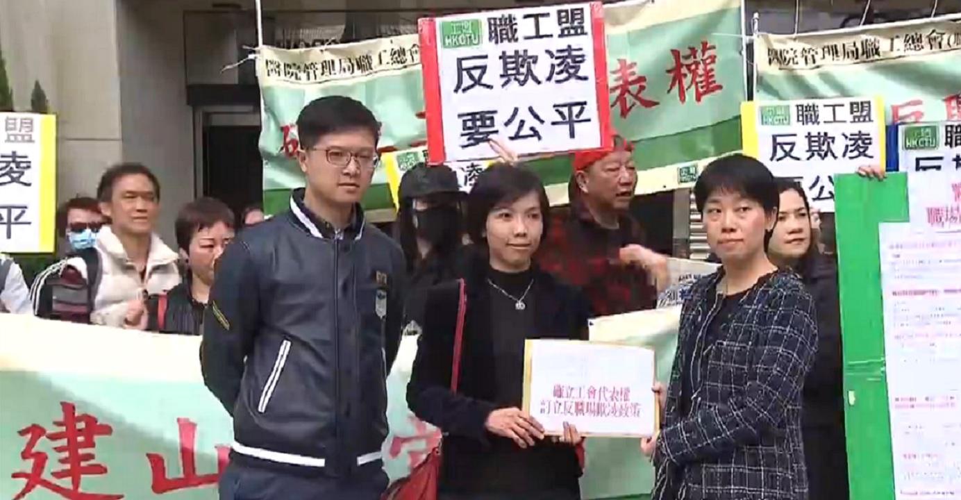 "Members of the Hospital Authority Workers General Union gather outside the Hospital Authority's headquarters in Mong Kok to call for action against ""rampant bullying"" in their workplace. Photo: TVB News"