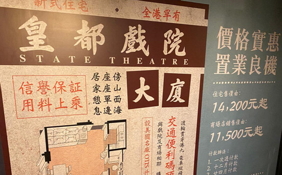 Nostalgic State Theatre brings back a golden property story