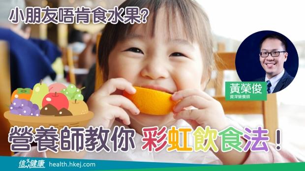 【兒童偏食】偏食水果?營養師教「彩虹飲食法」!
